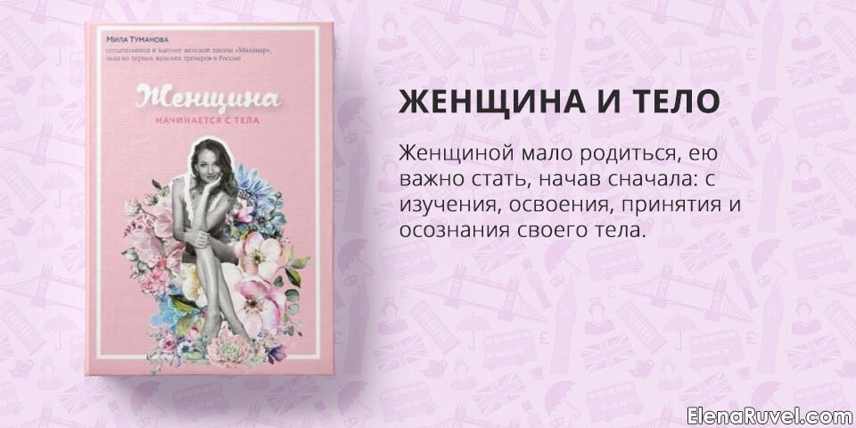 Мила Туманова, женщина начинается с тела, книжный обзор