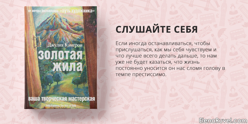 Золотая жила, Джулия Кэмерон, обзор книги, книжный обзор